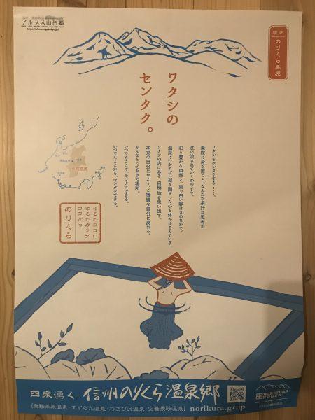 のりくら温泉郷のポスター